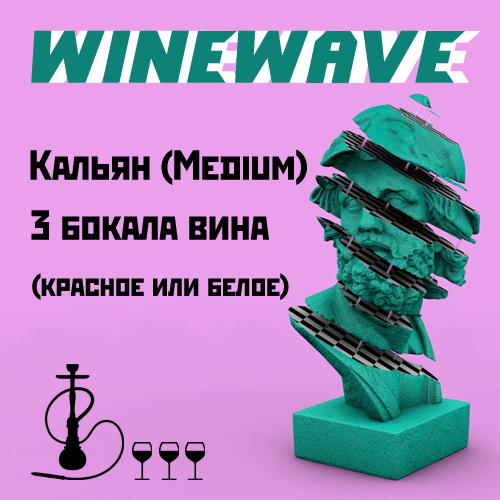 Winewave new